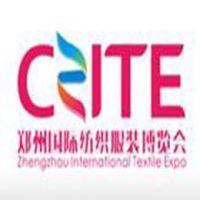 2017中国(郑州)国际纺织服装博览会(郑州纺博会)