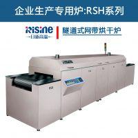 供应RSH-隧道(网带)烘干炉