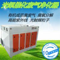 化工业除臭除异味光氧净化器光氧催化废气处理设备