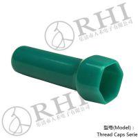 人禾/RHI 厂家浸塑机定制六角螺母塑胶保护帽 M12螺纹帽