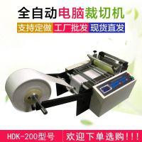 HDK-200mm全自动切张机微电脑切纸机器小型裁片机多功能自动裁切机