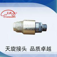 厂家直销天旋TXHD系列高速旋转接头造纸设备的压光机涂布机使用