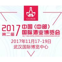 2017中国(中部)国际酒业博览会