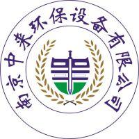 南京中来环保设备有限公司