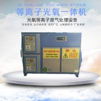 橡胶厂皮革厂光氧催化废气净化器除恶臭气体等离子一体机废气处理