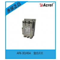 安科瑞AFK-3D/110A 投切装置低压无功补偿低压投切开关共补型复合电容器