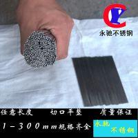 201不锈钢长短直条 不锈钢光亮直丝 不锈钢条直丝 厂家直销 优惠