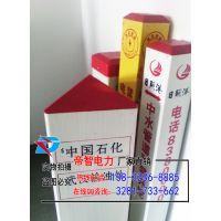 河北帝智专业设计制作电力安全标志桩、玻璃钢警告标桩、标识牌