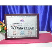 广州消费者满意品牌牌匾 授权牌 银箔牌匾定制 当天发货 节日纪念品礼品礼物