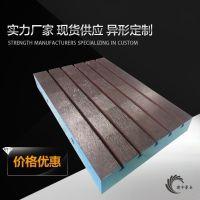 热销高精度T型槽铸铁平台工艺新突破现建丰公司T型槽平台可达1级精度