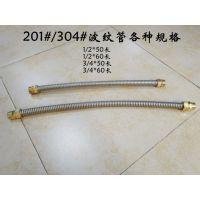 304不锈钢波纹管6分进水软管4分铜接头空调管炒炉灶头波纹管