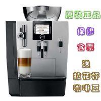 瑞士JURA优瑞XJ9 Professional全自动咖啡机商用家用智能奶沫正品