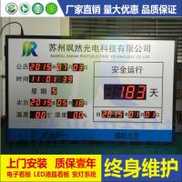 工厂车间安全生产高亮LED显示屏室内产线电子看板车间管理看板计数显示屏