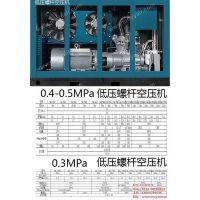 低压螺杆空压机|牧野机电(图)|低压螺杆空压机厂家