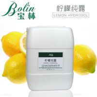 供应天然植物纯露 柠檬纯露 化妆品用香料 现货包邮
