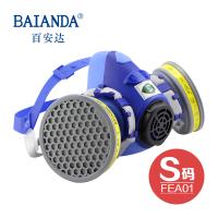 百安达 防毒面具防护酸性气体化工二氧化硫酸性气体硅胶