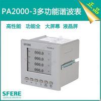 江苏斯菲尔电气(图)、多功能电能仪表品牌、陕西多功能电能仪表