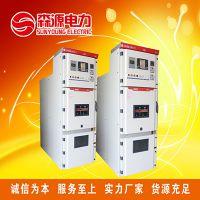江西森源特供KYN28-12高压开关柜 移开试金属柜 高压中置柜