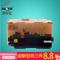 好印宝兼容京瓷M2540dn粉盒 ECOSYS M2540碳粉 京瓷TK-1173粉盒