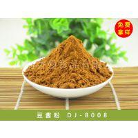 河南香曼 豆酱粉 DJ-8008 厂家直销 咸味香精香料 食品用香精