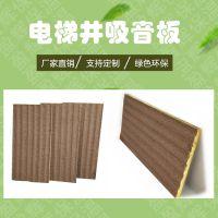 盈辉厂家定制单面凹凸型吸音颗粒电梯井吸音板