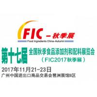 2017全国秋季食品添加剂和配料展览会(FIC秋季展)