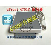 uTrust4701F读写器4700F升级版