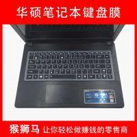 华硕FX53彩色键盘膜 华硕15寸K550键盘膜  华硕14寸笔记本键盘膜