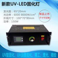 固化UV油墨的UVLED固化机/固化灯厂家
