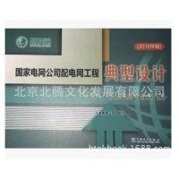 书_2016年版国家电网公司配电网工程典型设计10kV配电站房分册