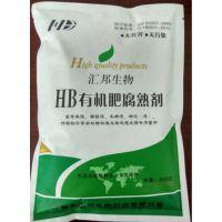 生态有机肥发酵菌种 生态绿色有机肥发酵剂 汇邦生物