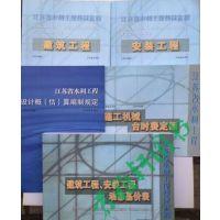 2010年江苏省水利工程预算定额(全套5册含2012水利编制规定)