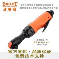 气动棘轮扳手BOOXT波世特BX-246G 直角套筒3/8寸角向风扳手包邮