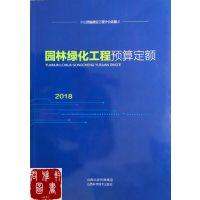 山西省园林定额2018版