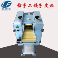 蓝飞80型饺子皮机 新型全自动仿手工包子皮机 商用家用擀皮机厂家