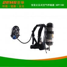 宝亚SDP1100正压式空气呼吸器 现货 促销-上海世举