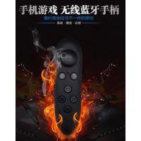 国鑫和无线蓝牙游戏手柄自拍无线蓝牙遥控器 直销360度游戏摇杆