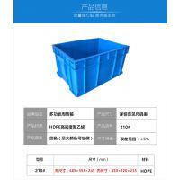沈阳长方形蓝色可堆式周转箱|EU物流箱厂家批发-沈阳兴隆瑞