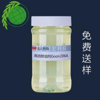 高浓化纤高效除油剂Goon206A 分散性优异 适用一浴法工艺