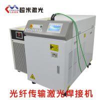 顺德400W手持式光钎激光焊接机,不锈钢门窗激光焊接机多少钱