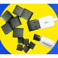 大量供应TPU料生产USB防尘帽、软胶料USB防尘帽