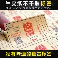 按需定制不干胶海报不干胶标签厂家哪家好 选双丰 质量好价格低