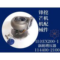 锋芒机械进口挖机配件日立EX200-1涡轮增压器114400-2100