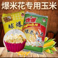 爆花小玉米批发特级爆米花专用原料优质新货爆裂小玉米粒量大优惠