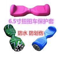 厂销扭扭车保护套6.5寸平衡车保护套全方位防护硅胶套平衡车配件