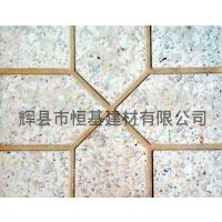 水磨石|地板砖专业定制厂家|恒基建材