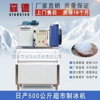 小型商用超市制冰机 日产500公斤片冰制冰机 食品冰片冷冻森德保鲜设备