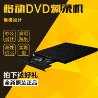 2017年新款触摸式DVD外置刻录机 笔记本USB3.0外置移动刻录机 外置光驱