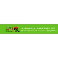 2018中国(北京)国际养老产业及康复医疗设备展览会