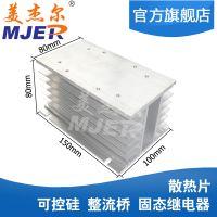 高品质 MFH150 散热片 三相固态继电器散热器 散热底座 超强散热